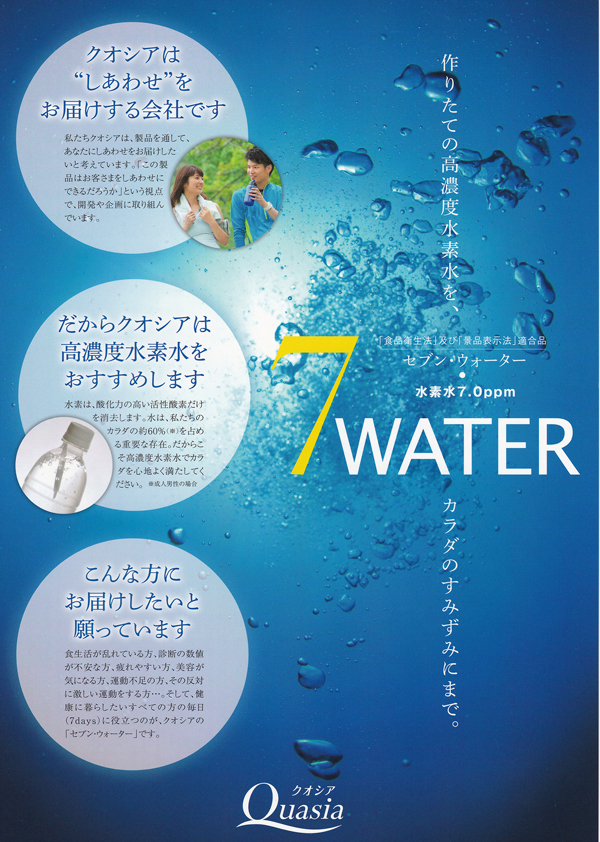 7WATER