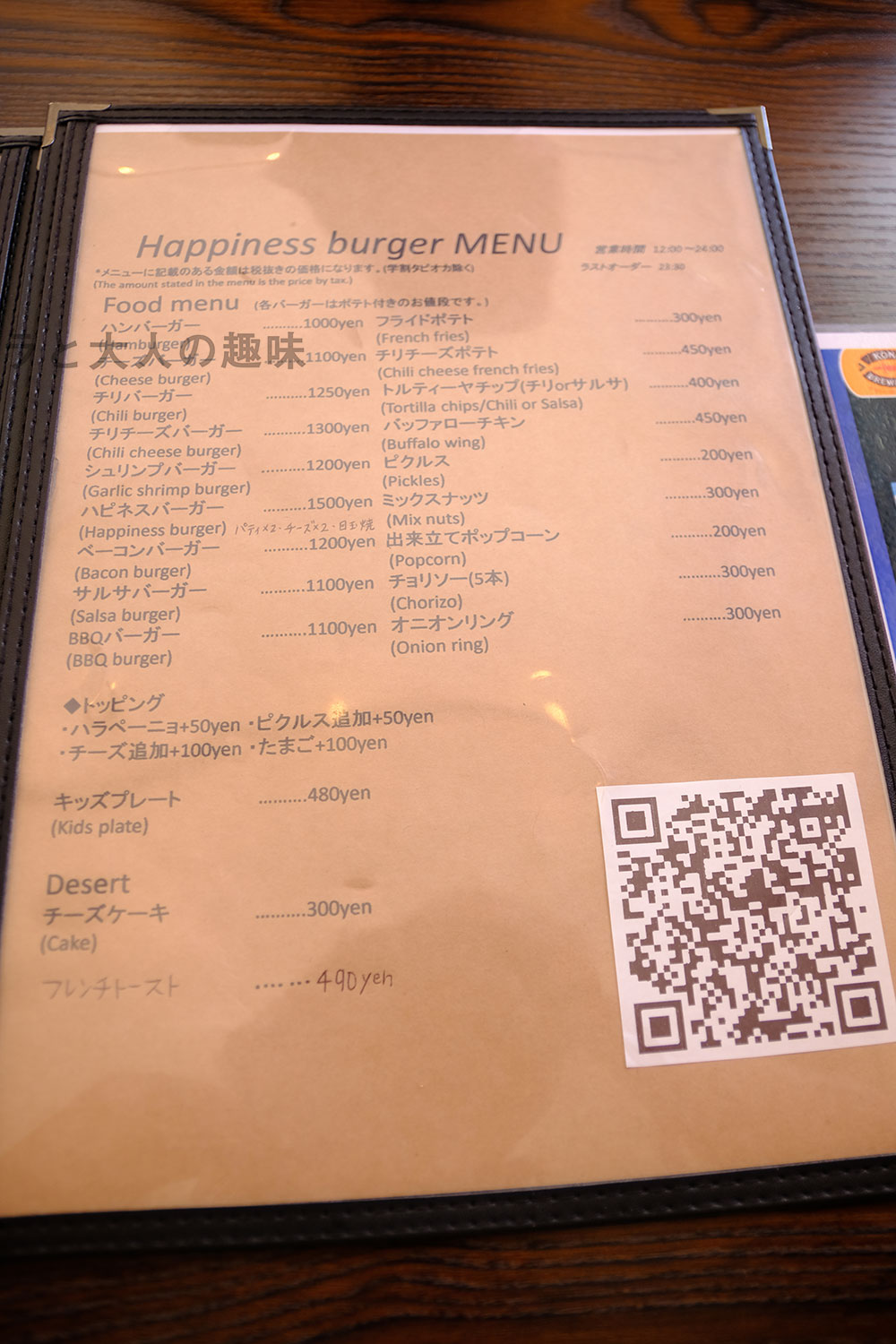 Happiness-burger
